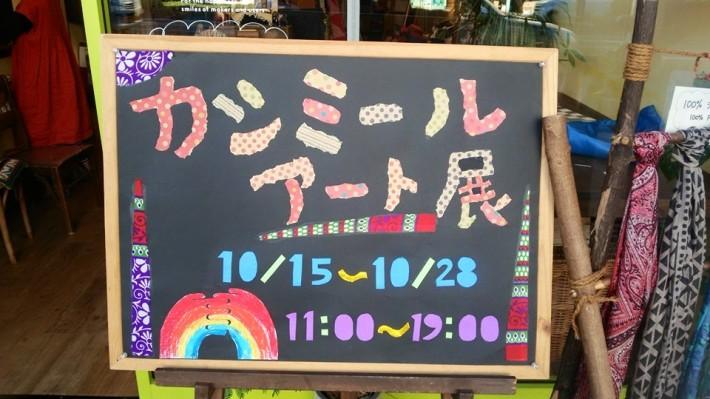 イベントのお知らせ★カシミールアート展 10月15日~