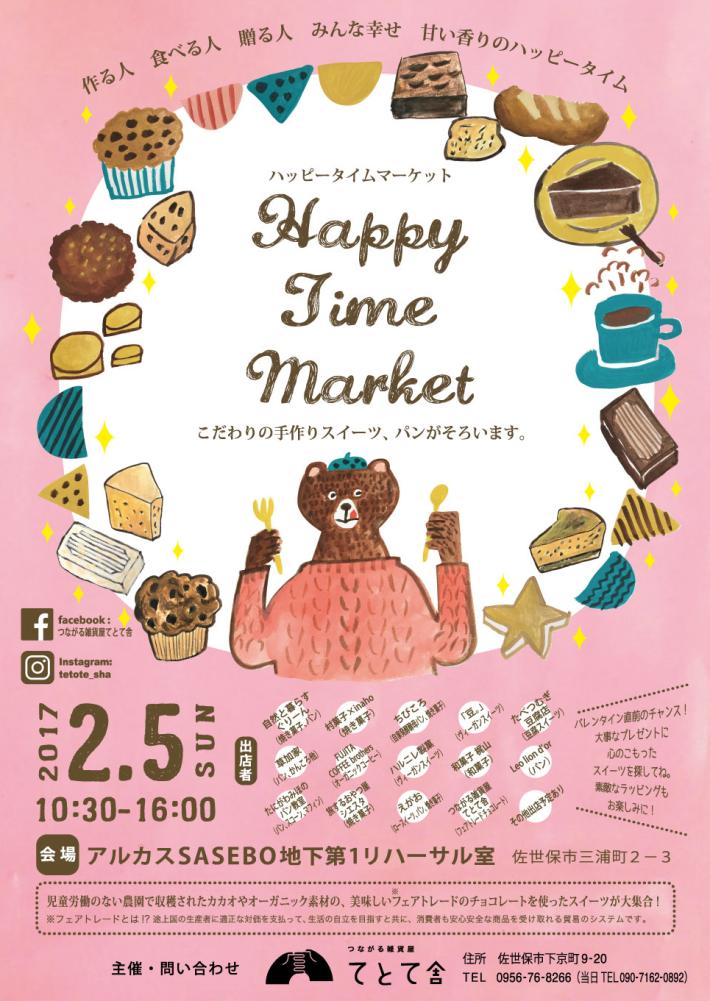 お菓子とパンのマルシェ『HAPPY TIME MARKET』