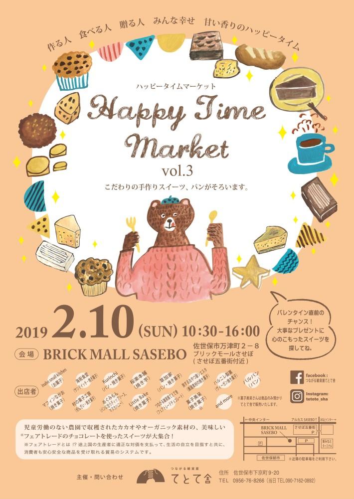 またまたやります!Happy Time Market vol.3