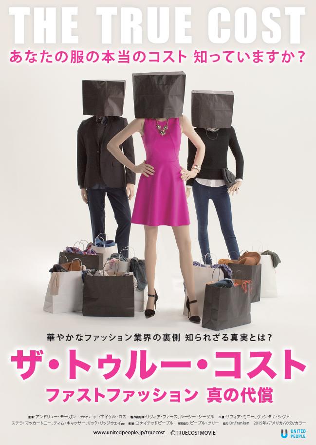 映画「ザ・トゥルー・コスト」上映会のお知らせ